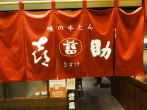 牛タン喜助横浜店
